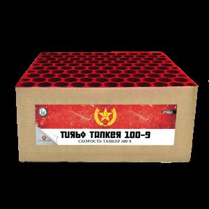 Turbo Tanker Lesli