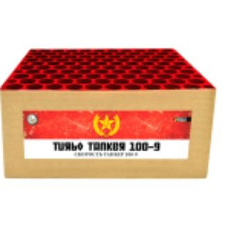 Turbo Tanker 100-9